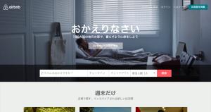 現地の人から借りる家・アパート・部屋・バケーションレンタル・民宿予約サイト   Airbnb