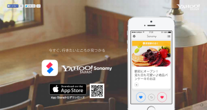 Yahoo  Sonomy   未来を提案するキュレーションアプリ  ヤフー  Sonomy
