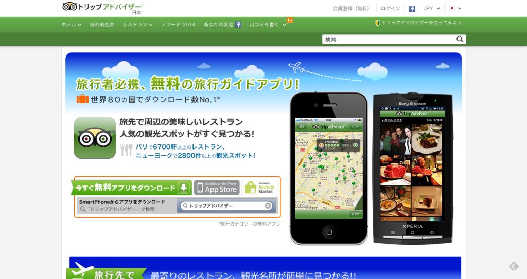 旅行者必携 無料の旅行ガイドアプリ 【トリップアドバイザー】