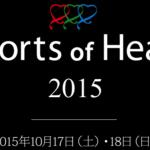 【Sports of Heart 2015】にボランティアスタッフとして参加!