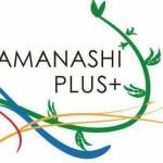 祝!YAMANASHI PLUS+ 設立