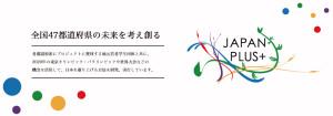 main_2_japan-plus