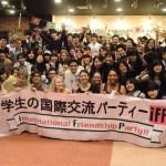 国際交流パーティーiFP、潜入レポート!