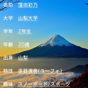 ayano-profile(640)