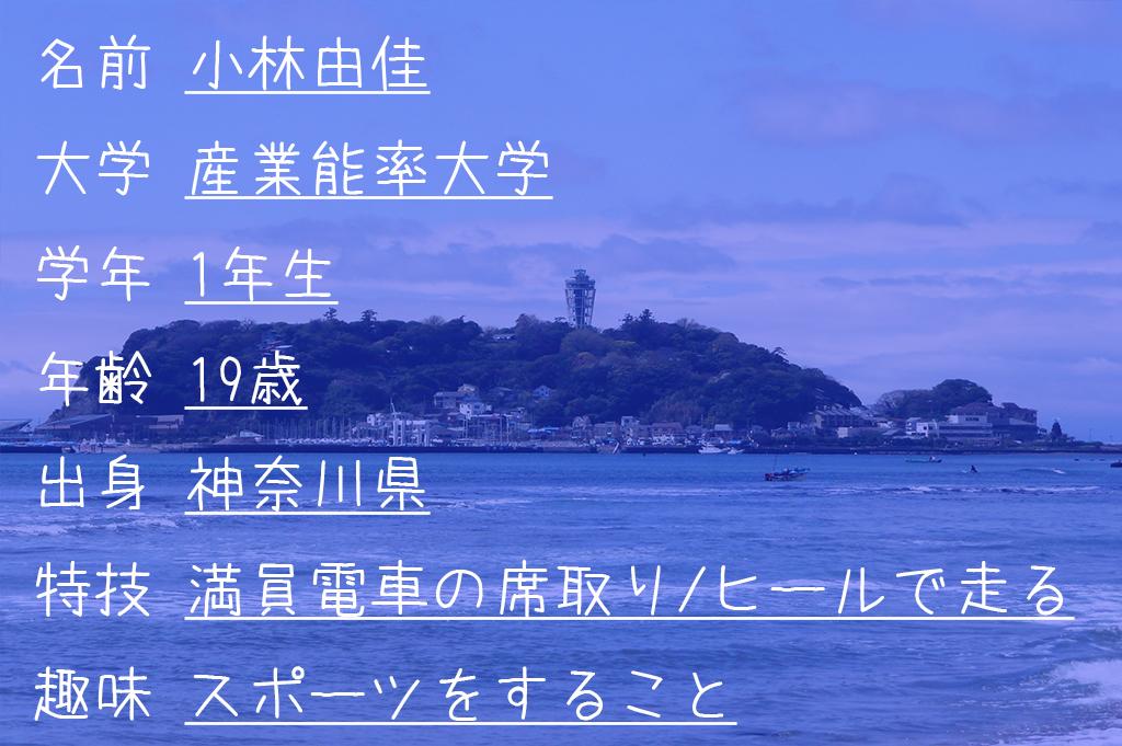 小林由佳さんのプロフィール