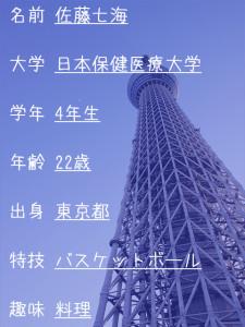 nanami-profile1