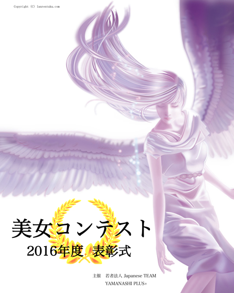 地元PR美女コンテスト2016