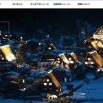 日本初!全国地域活性化団体コンテスト  「ちいきコン」を10月10日開催!